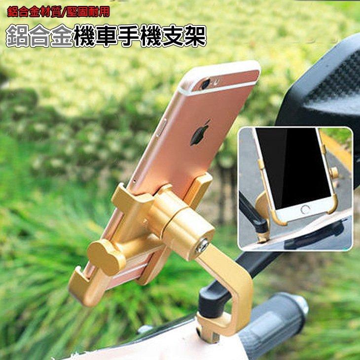 鋁合金手機架 機車手機支架 自行車手機架 腳踏車手機架 單車手機架 公路車手機架 機車手機架