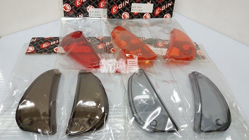 【新鴻昌】 E-GIN EGIN MANY100/110 魅力前方向燈殼 前方向燈 各種顏色