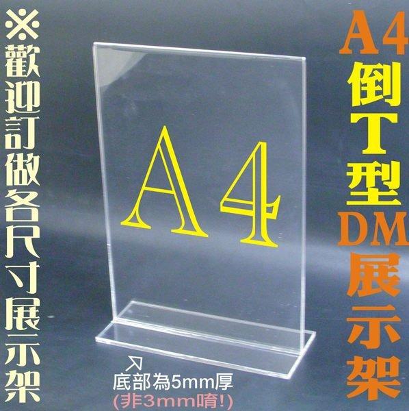 ※壓克力製品※A4尺寸 倒T型展示架 標示牌 A4DM展示架 壓克力 L型展示架 抽取式DM展示架 戶外立地式型錄架