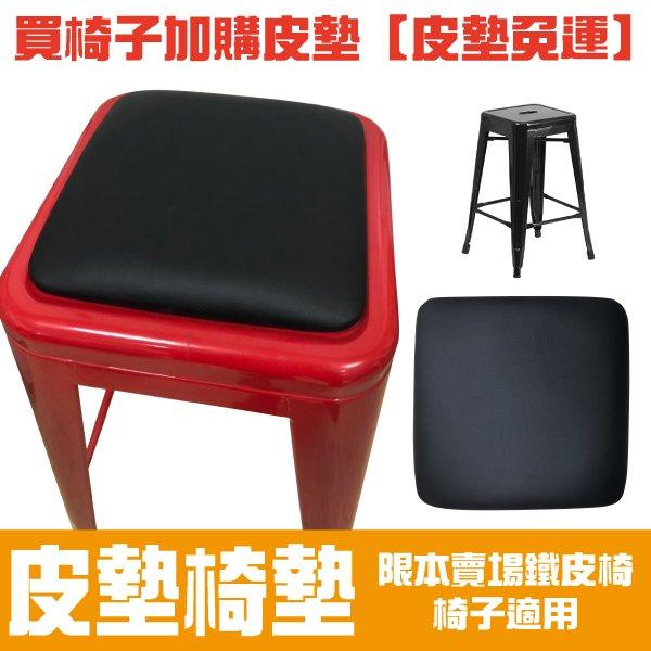 FDW【ID01】 *限本賣場鐵皮椅椅子 皮墊椅墊 鐵皮椅 餐椅 吧檯椅