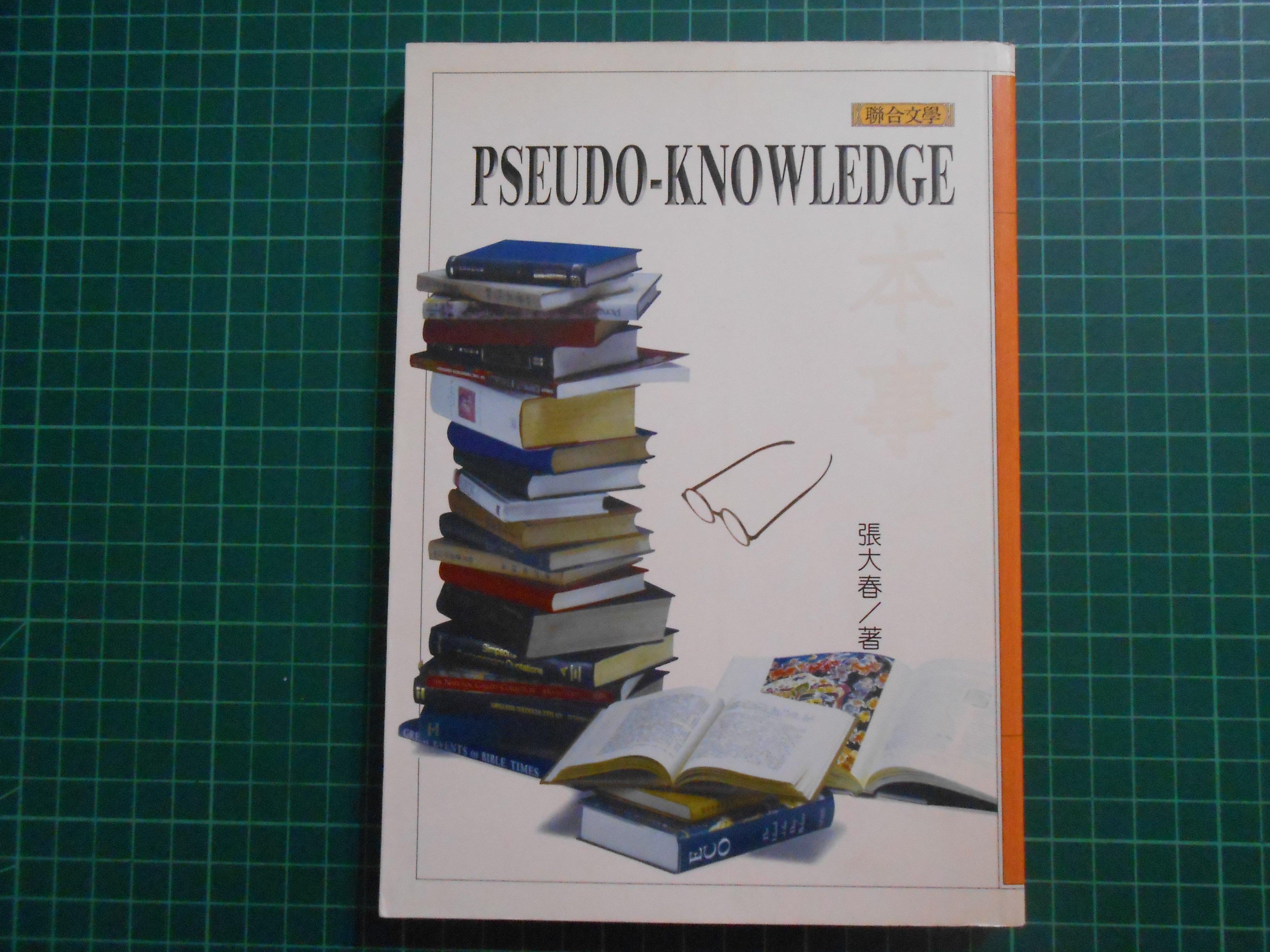 親簽收藏《本事 》  張大春著  民1998年初版【CS超聖文化2讚】