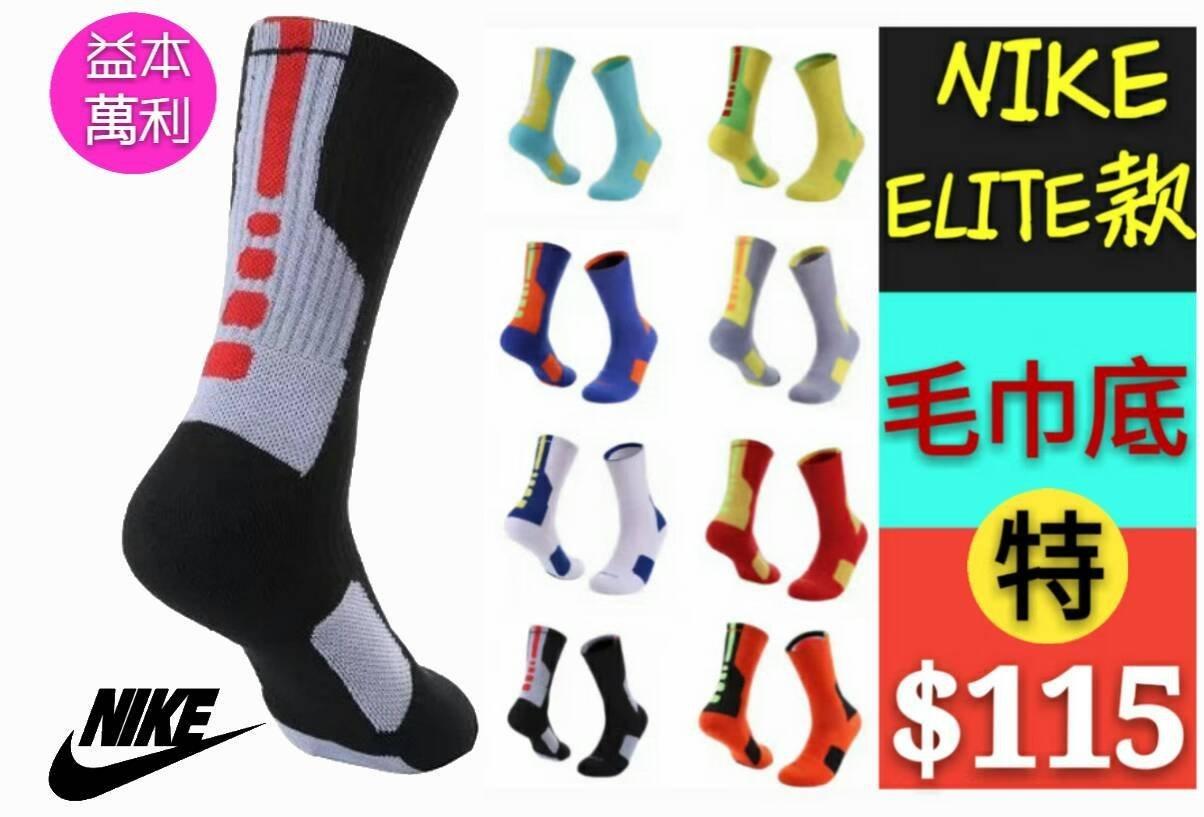 【益本萬利】S 4 NIKE同版型 厚底 毛巾襪 籃球襪 襪 jordan curry 黑月