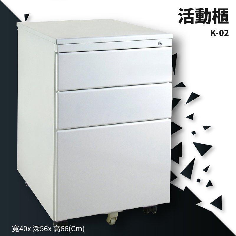 優選桌櫃系列➤雪白活動櫃(平面) K-02【桌邊 】(辦公櫃 公文櫃 置物櫃 收納櫃 抽屜櫃 鐵櫃 辦公桌)