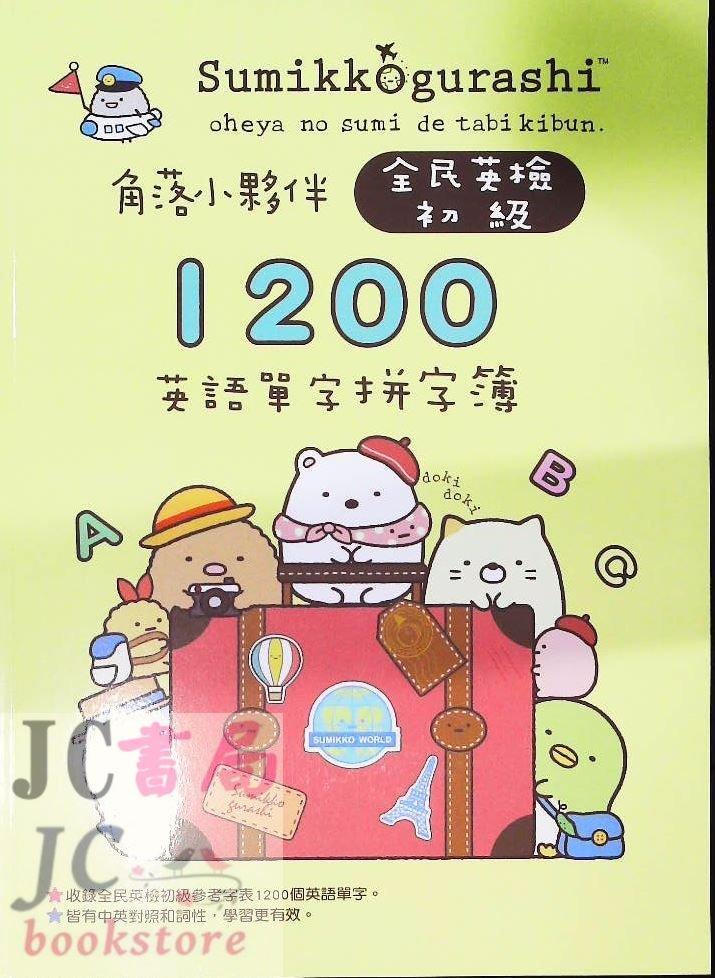 【JC書局】世一文化 角落小夥伴 英文 拼字簿(3)全民英檢初級 1200英語單字 角落生物 C6700203
