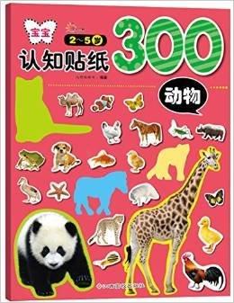 A99【少兒 益智遊戲】寶寶認知貼紙300:動物(2-5歲) 平裝