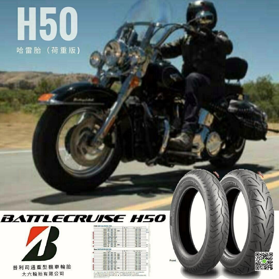(輪胎王) <購胎附發票>日本普利司通 H50 150/80-16 77H純正美式機車/哈雷輪胎/印地安 16吋後輪專用