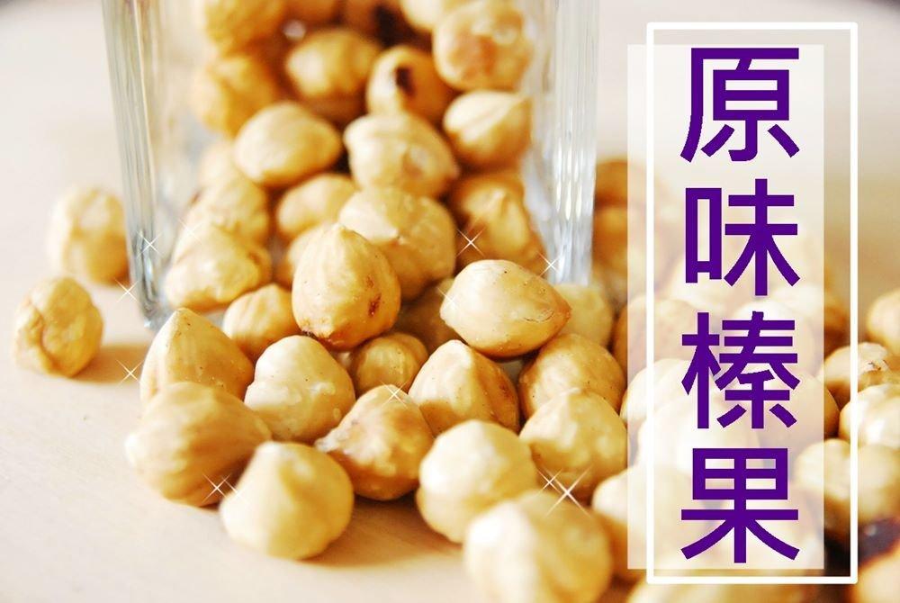 【自然甜堅果】原味榛果,300g只要230元,被譽為世界四大堅果之一
