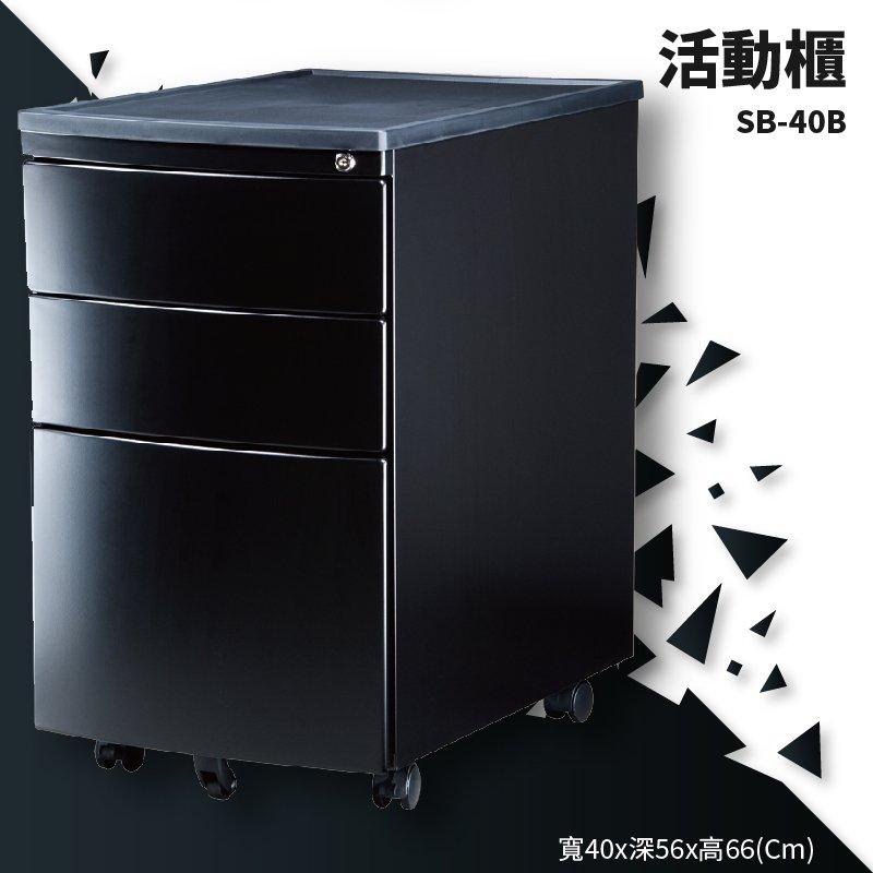 優選桌櫃系列➤黑色活動櫃(圓弧) SB-40B【桌邊 】(辦公櫃 公文櫃 置物櫃 收納櫃 抽屜櫃 鐵櫃 辦公桌)