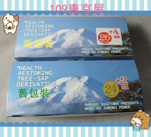 109東京屋感謝季即日起購買3盒送玻璃分離式茶杯組日本進口森の樹木貼片30枚入☆☆☆