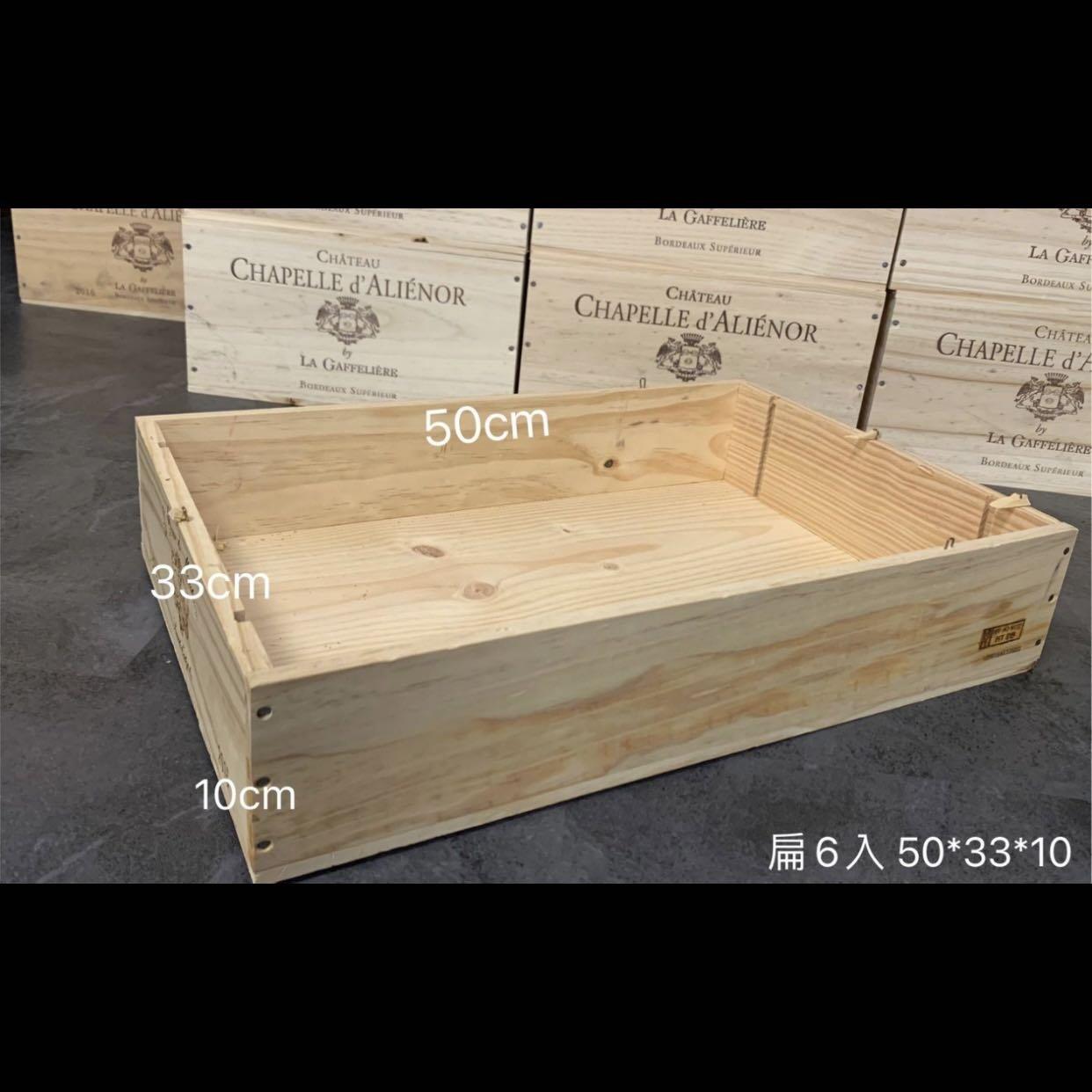扁六入二手木箱 葡萄酒木箱 紅酒箱 木箱 裝飾 收納箱