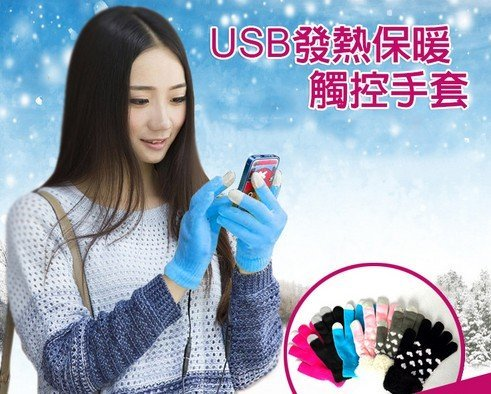 【東京 】 薄款 美女愛用 USB發熱保暖觸控手套 三指觸控手套 特殊金屬纖維 分離式USB發熱芯片 可滑手機與平板