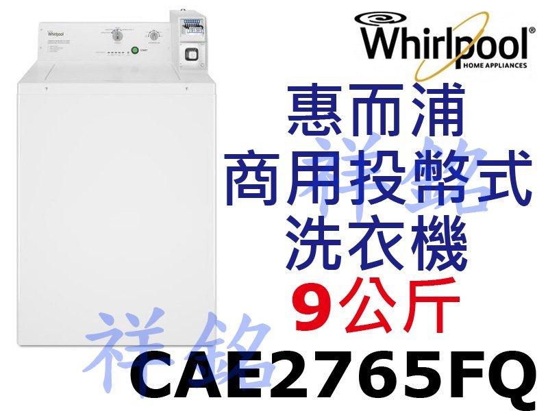 祥銘Whirlpool惠而浦9公斤商用投幣式洗衣機CAE2765FQ請詢價