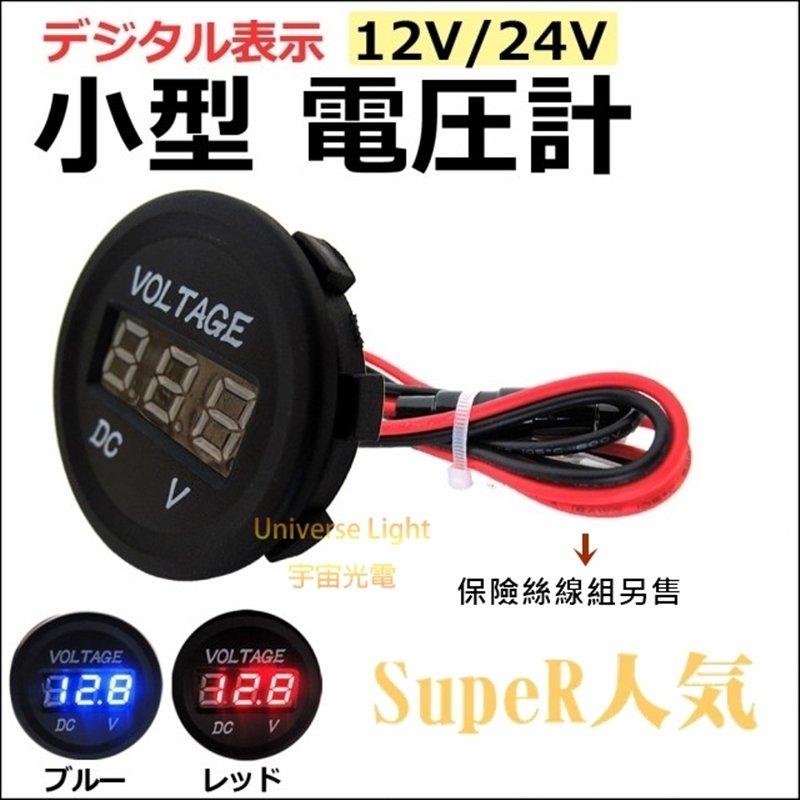 防水 電壓監測 DC 直流電壓錶 電壓表 崁入 圓形 LED 機車 汽車 12V 24V 電瓶 監測 取 保險絲
