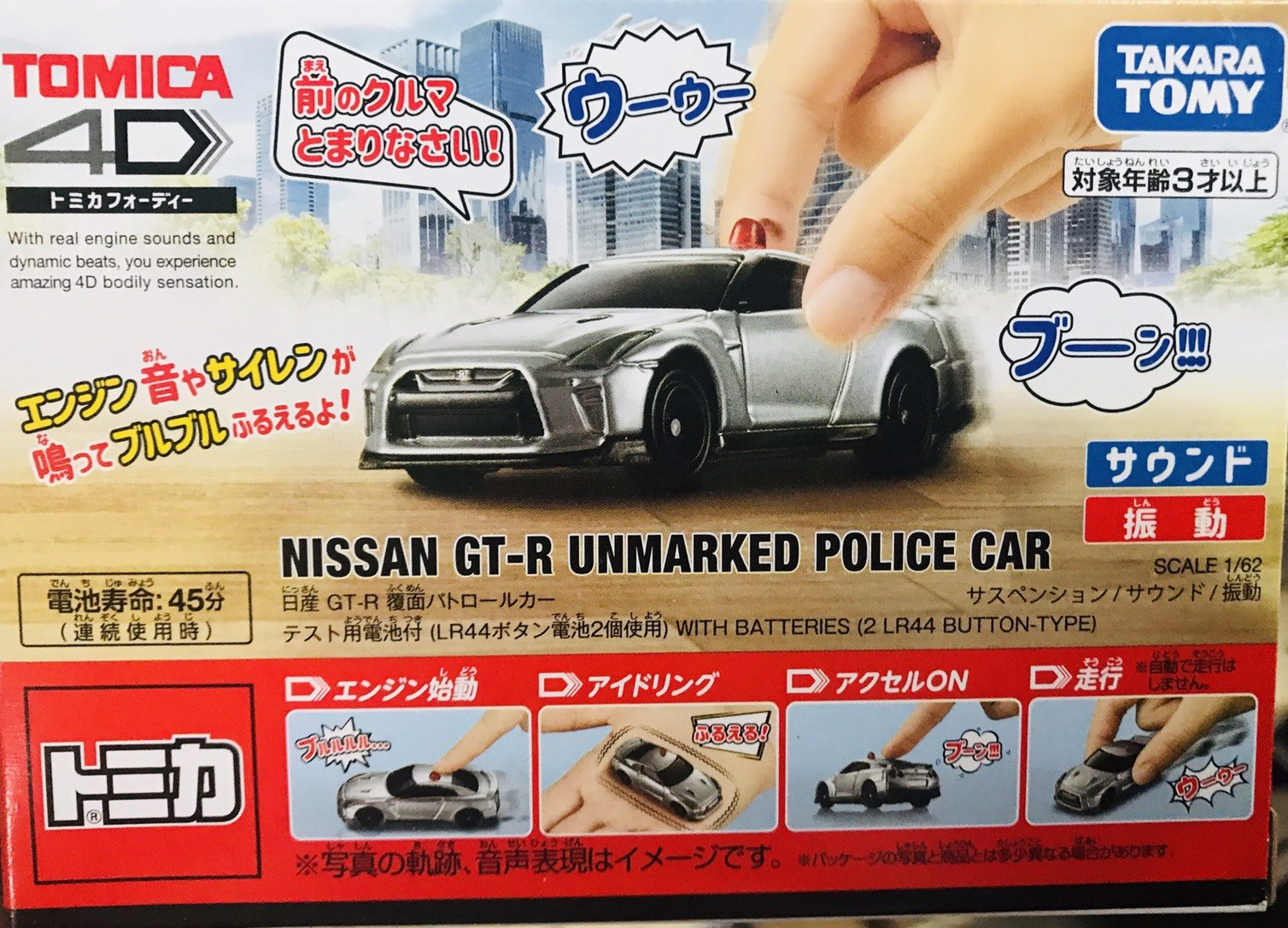 Tomica 多美 4D系列 NISSAN GT-R UNMARKED POLICE CAR