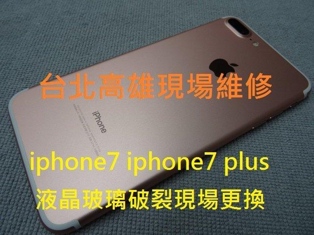 台北高雄現場維修 iphone7 iphone7 plus玻璃破裂 現場更換約90分鐘x xr i6 6s