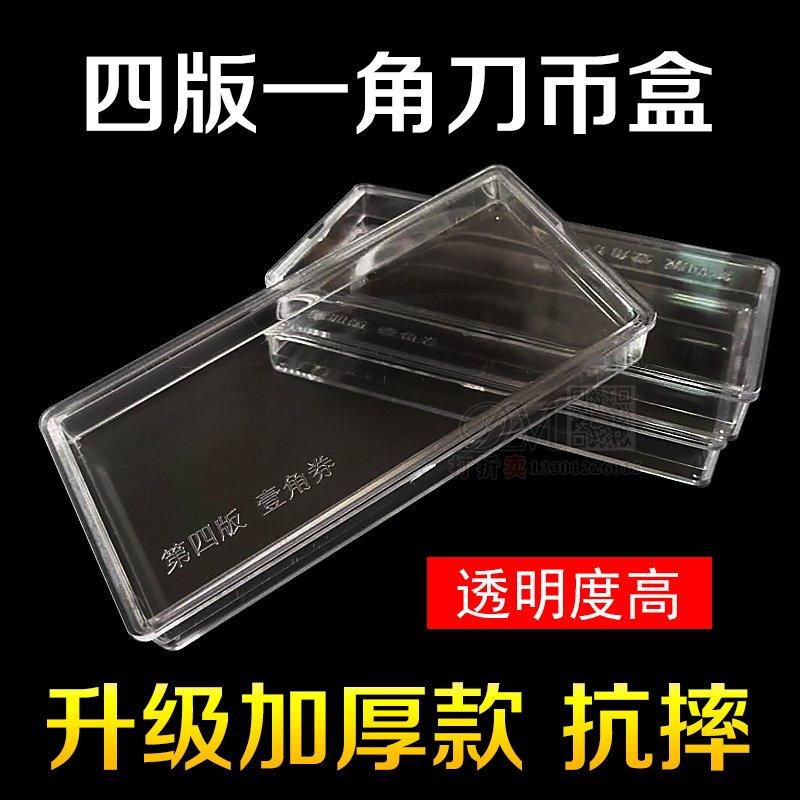 有一間店~四版刀幣盒錢幣盒壹角紙幣收藏盒四套一角整捆紀念鈔紙幣盒100張#規格不同 價格不同#