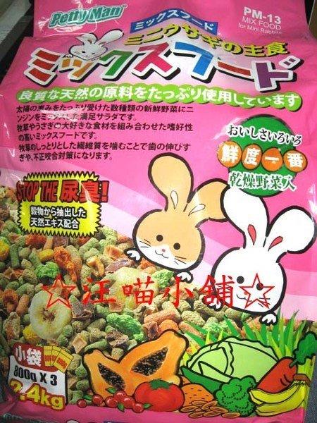 ☆汪喵小舖2店☆ 兔兔專區~PettyMan迷你兔營養主食2.4公斤PM-13/800克*3