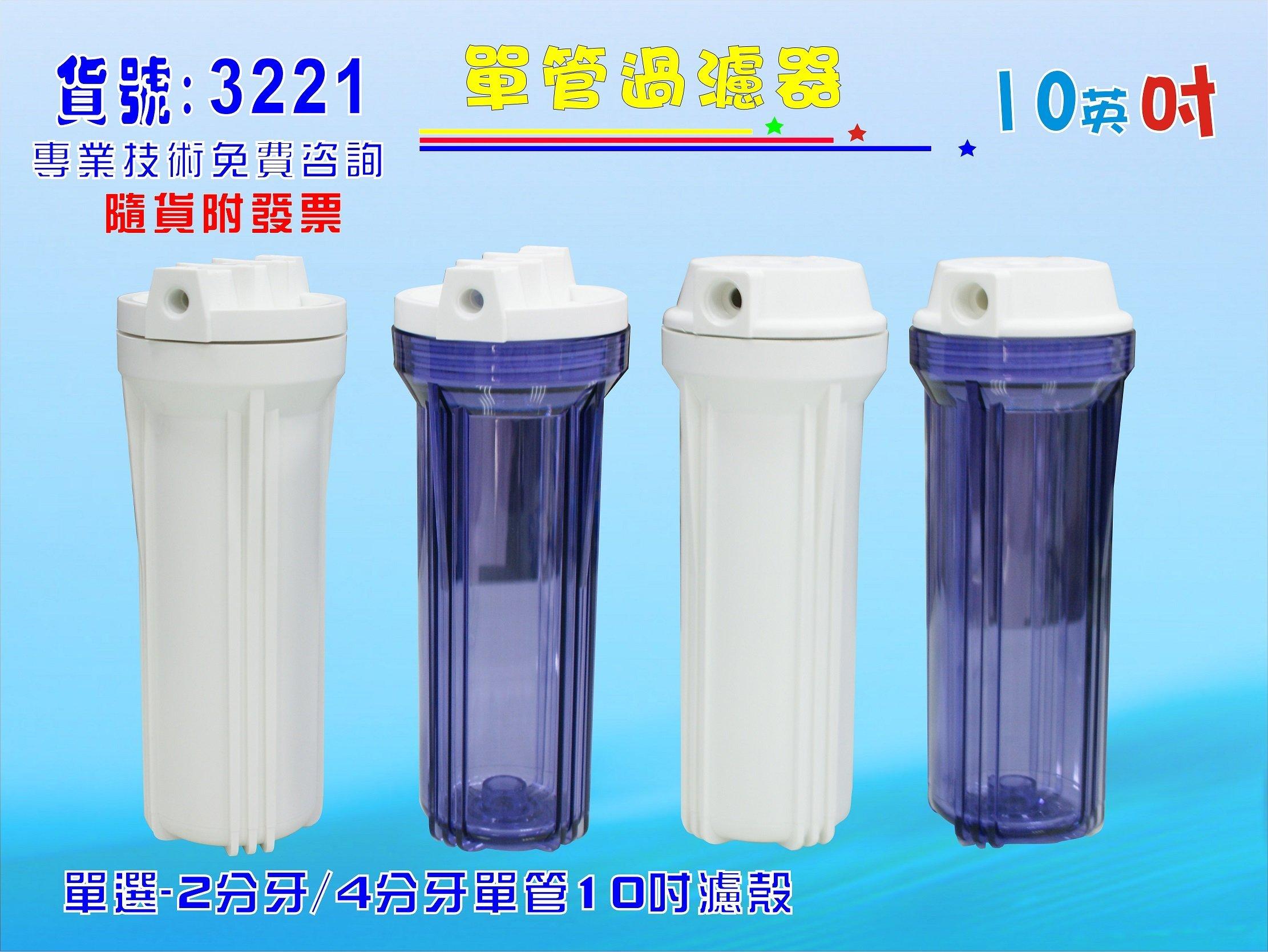 淨水器1 0英吋濾殼1支100白鐵304吊片.RO濾水器.魚缸濾水.電解水機.水塔過濾器貨號:3221【七星淨水】