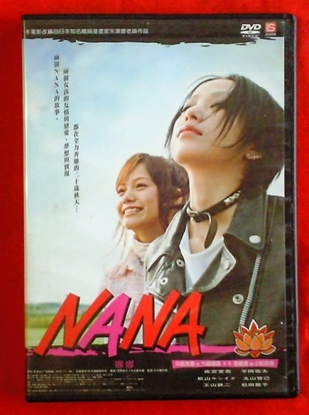 Nana 中島 美嘉 中島美嘉 (Mika