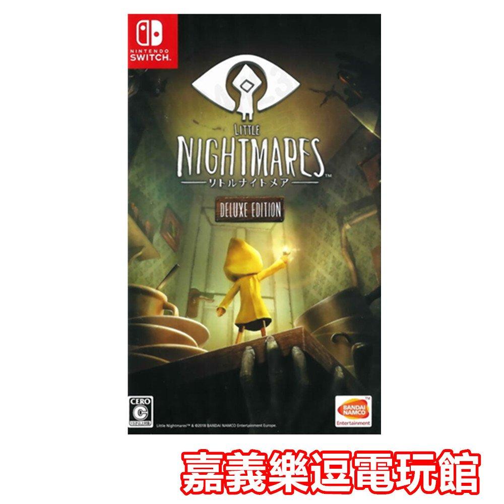 【NS遊戲片】小小夢魘 完整版 一代 ✪中文版全新品✪嘉義樂逗電玩館
