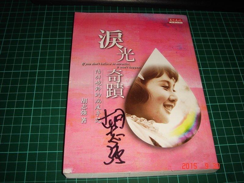 作者親簽~《淚光奇蹟》胡志強著 天下文化 2007年第一版 八成新 【CS超聖文化讚】