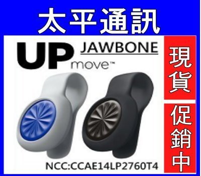 ☆太平通訊☆Jawbone UP MOVE  UPMOVE 智能 健康追蹤器 穿戴式 跑步 運動 監控 另有 UP24