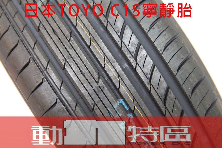 動力特區 日本製TOYO C1S 寧靜舒適輪胎225/50R18 225/50/18