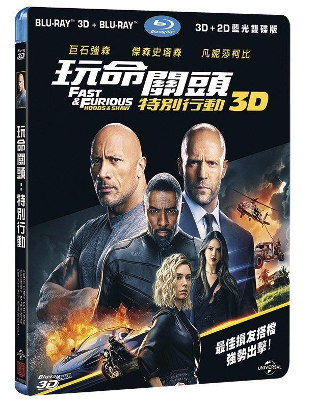 『DINO影音屋』19-12【全新正版-藍光電影-玩命關頭 特別行動 3D+2D 雙碟特別版-藍光BD-全1集2片裝-】