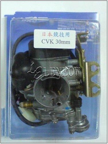 日本競技用CVK30.化油器(台製)前後拉皆可使用