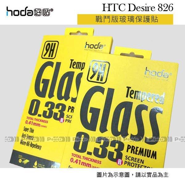威力國際˙HODA-GLA HTC Desire 826 鋼化玻璃保護貼/保護膜/螢幕貼/玻璃貼/螢幕膜