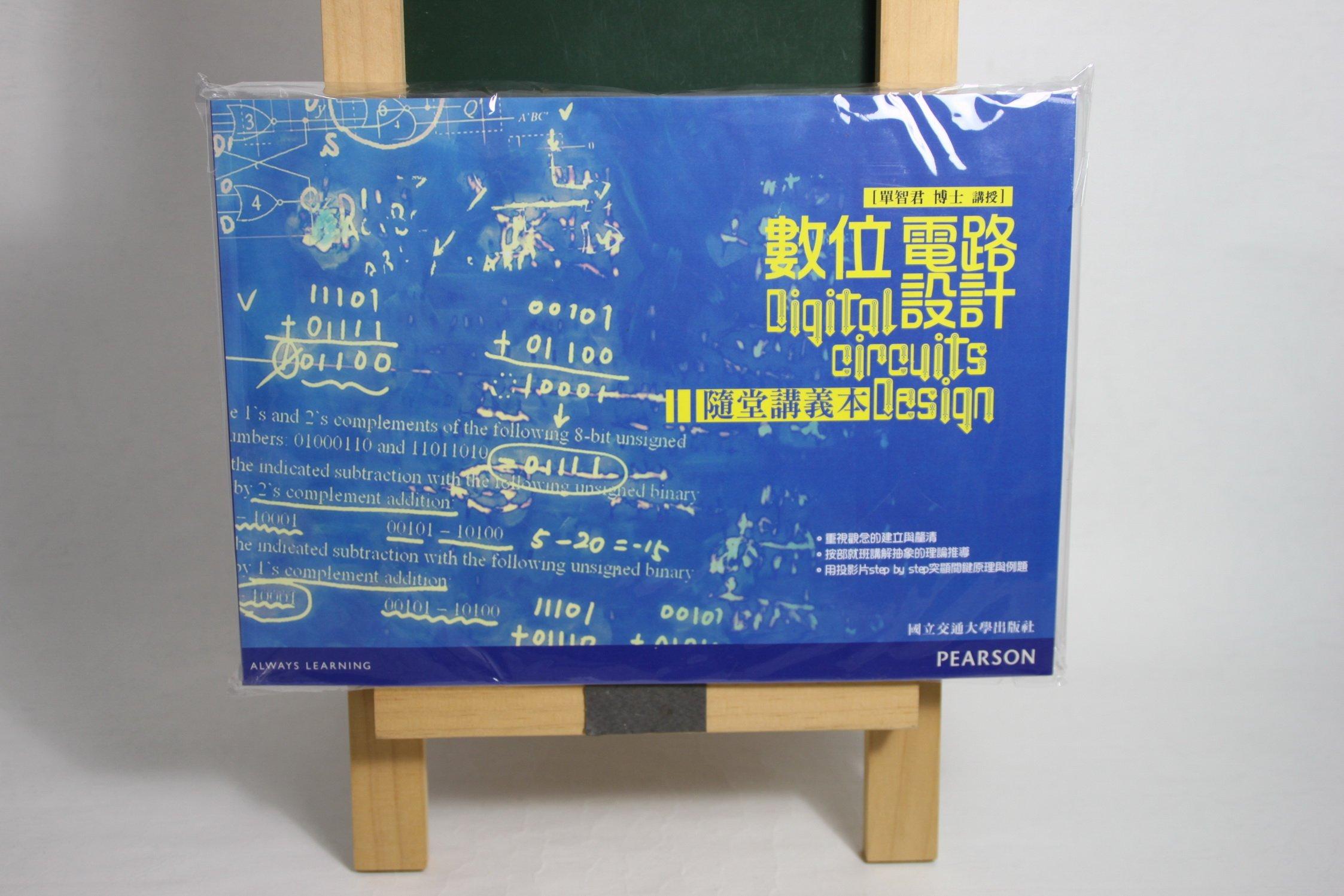 電路 電子書7DVD 1本講義 (有膠膜) 單智君 國立交通大學4680470600507