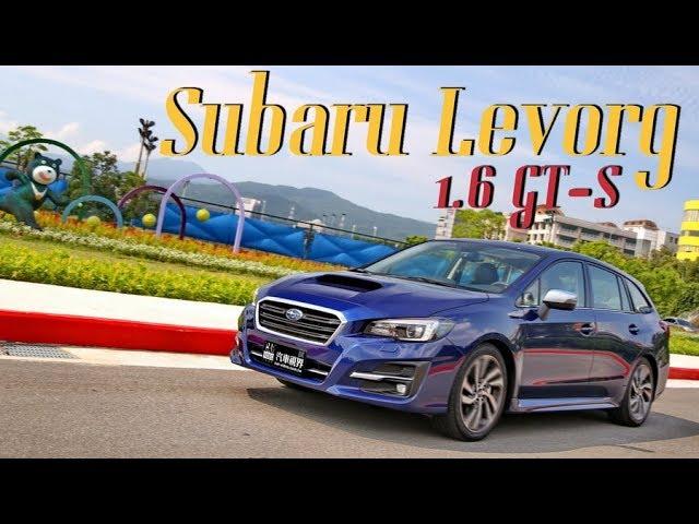 傳奇顛覆之旅 Subaru Levorg 1.6 GT-S