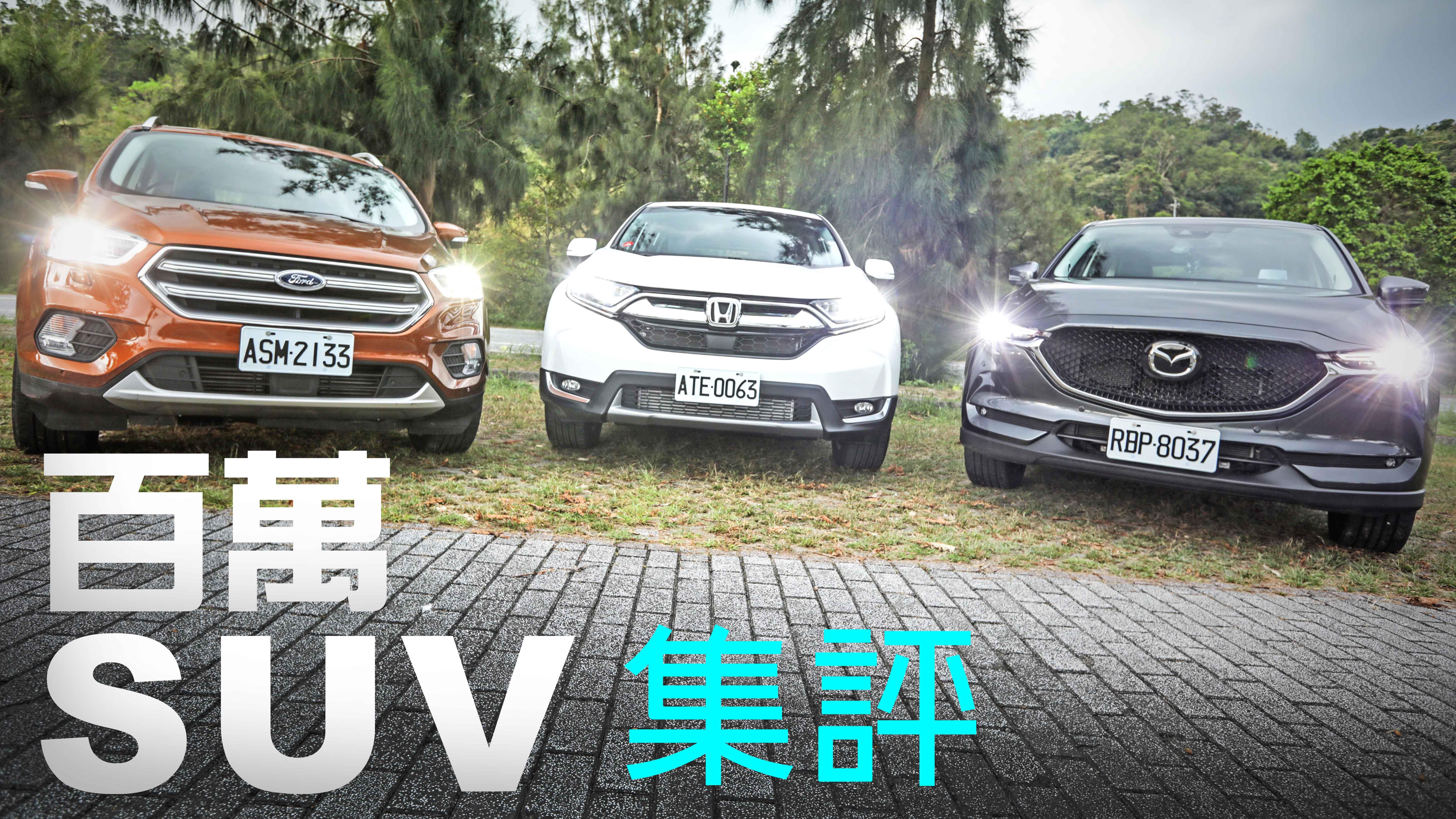 熱評三款話題SUV!Ford KUGA x Honda CR-V x Mazda CX-5
