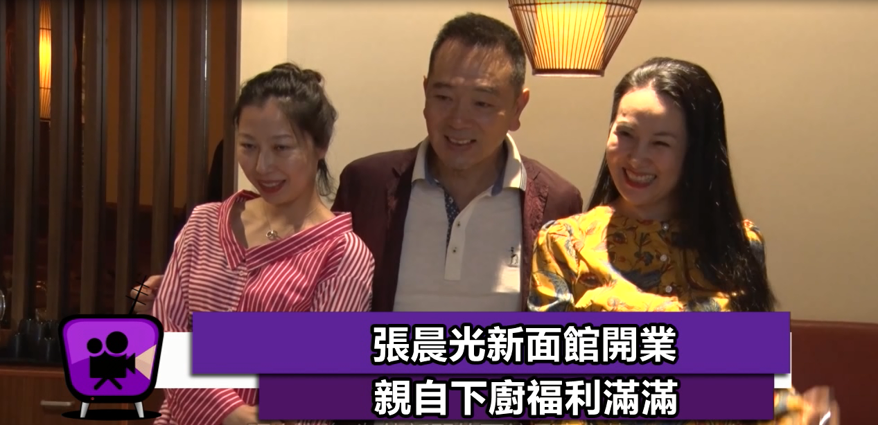 【#星聞】張晨光新面館開業 親自下廚福利滿滿