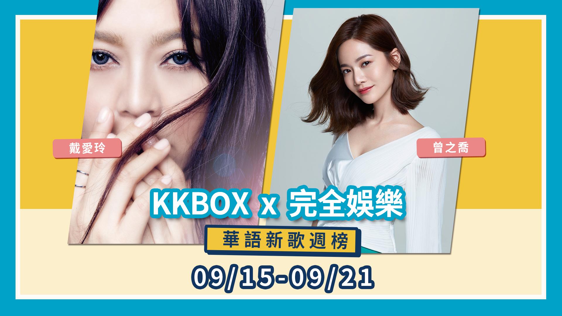 KKBOX 華語新歌週榜(9/15-9/21)- 楊丞琳《青春住了誰》空降奪冠!「新人」喬喬謝粉絲
