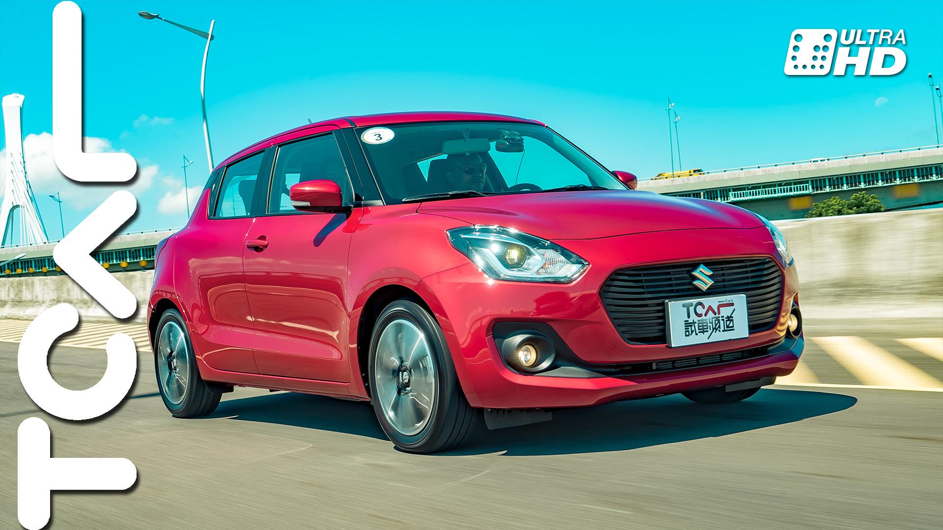 渦輪小戰將 All New Suzuki Swift 新車試駕 - TCAR