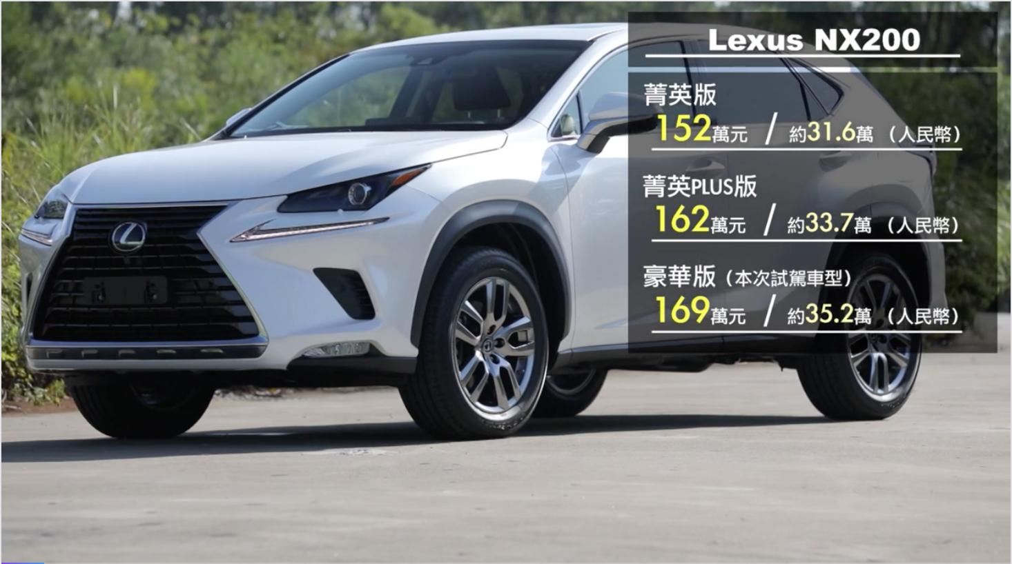 安全升級 價位更親民 Lexus NX200