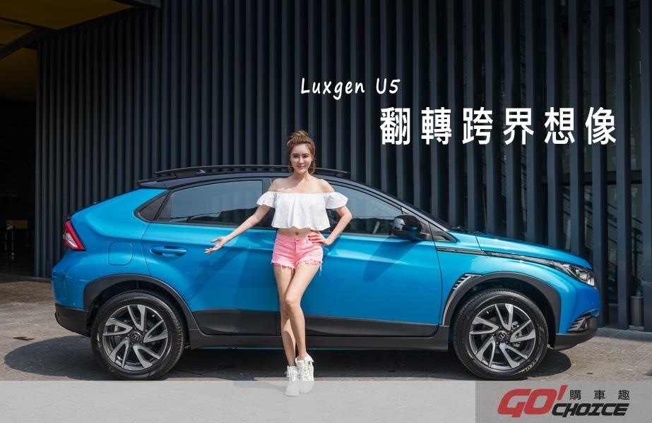 【GoChoice購車趣】Luxgen U5 翻轉跨界想像