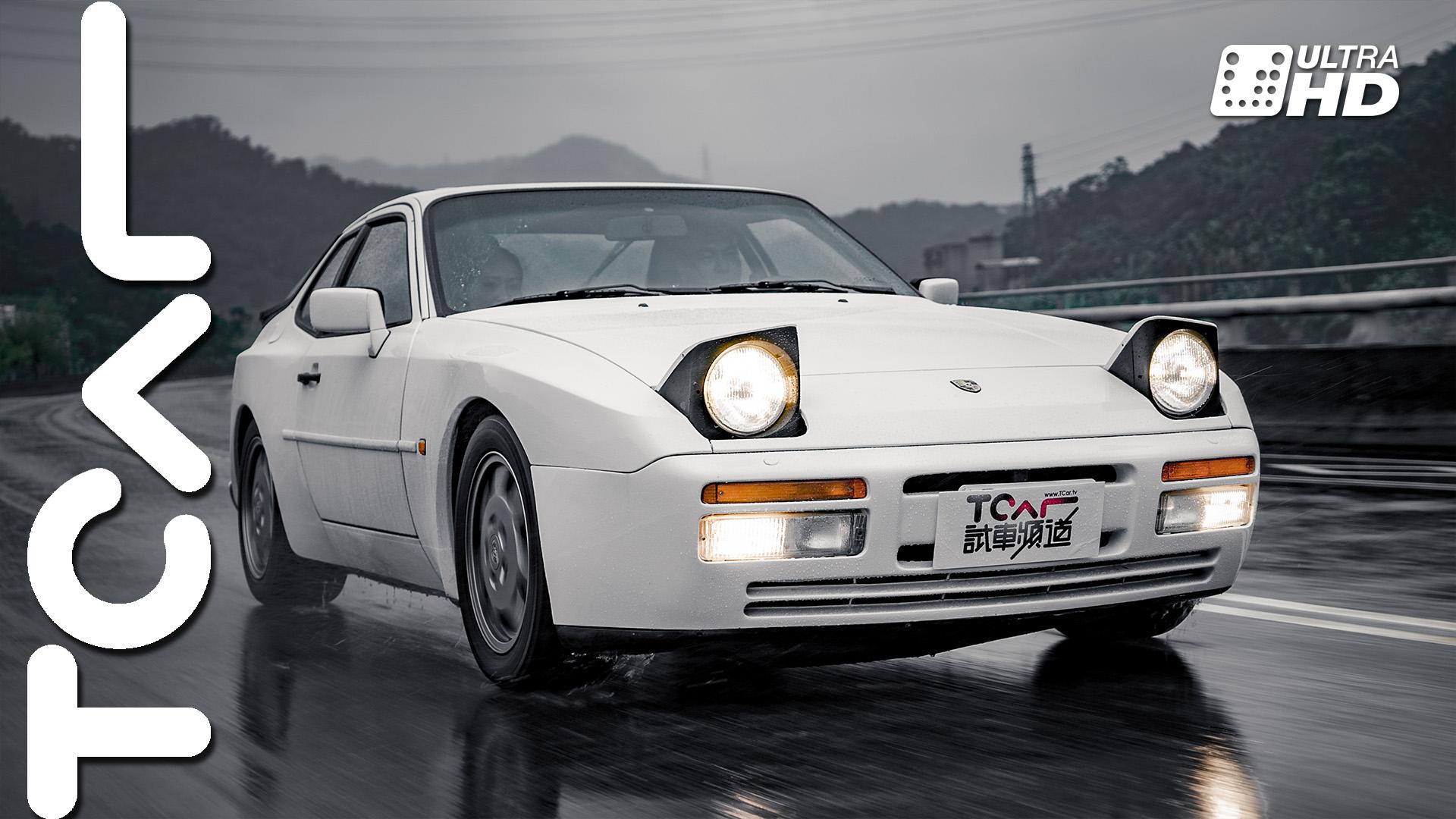 TCar 2週年特輯 Porsche 944 S2 老青蛙遊雙北 特別企劃 - TCAR