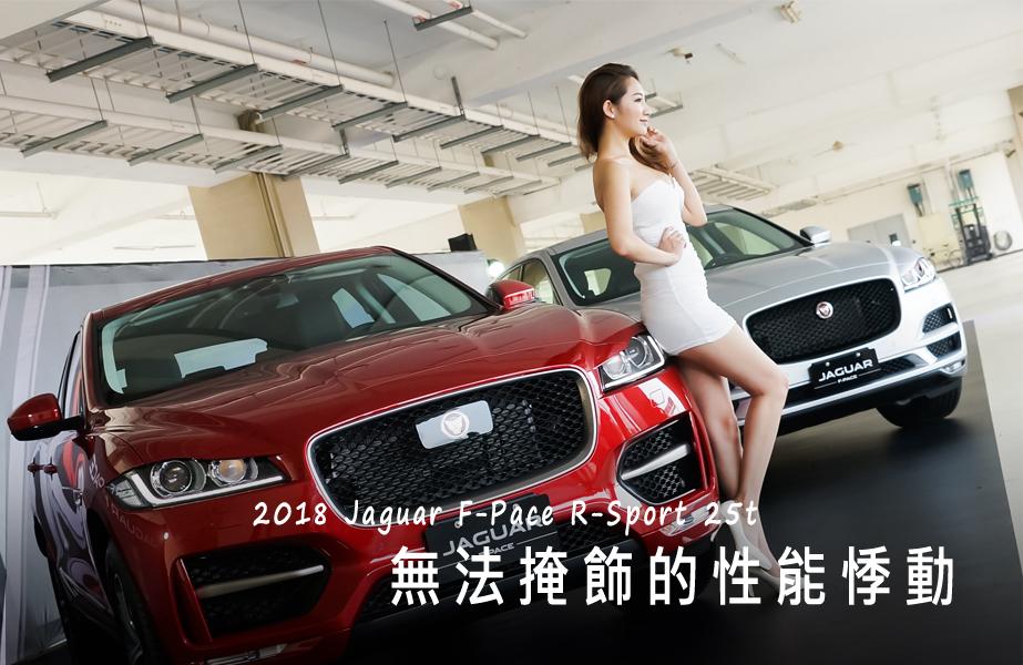 【GoChoice購車趣】Jaguar F-Pace R-Sport 25t 無法掩飾的性能悸動