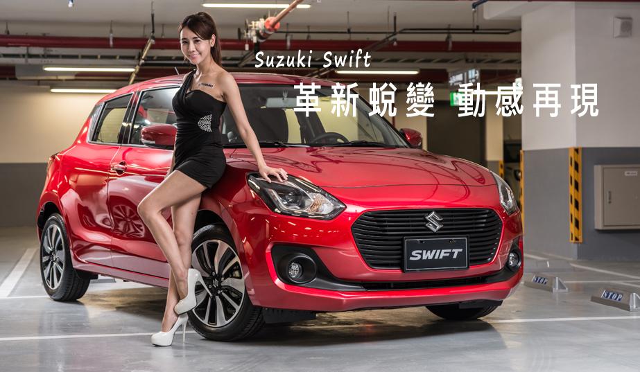 【GoChoice購車趣】Suzuki Swift 革新蛻變 動感再現