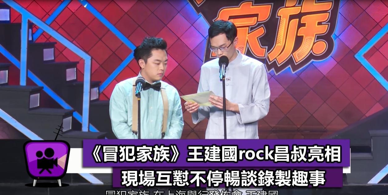 【#星聞】《冒犯家族》王建國rock昌叔亮相 現場互懟不停暢談錄製趣事