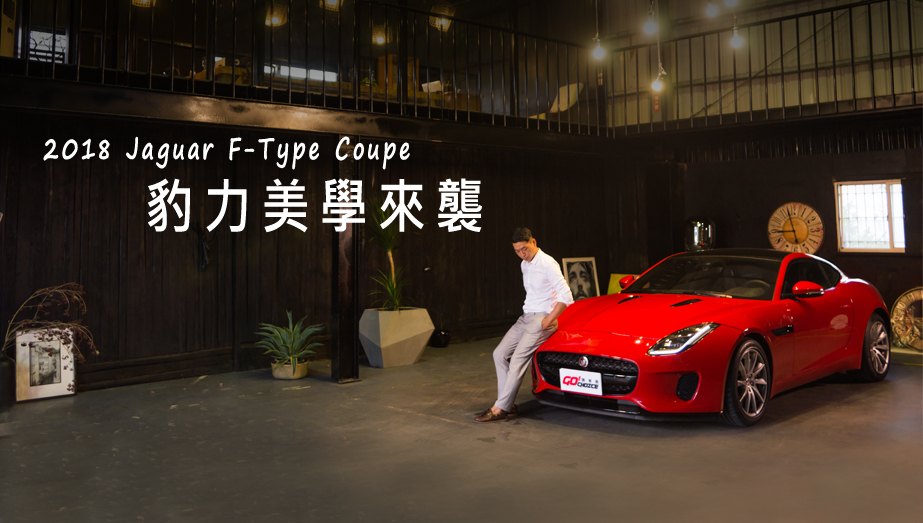 【GoChoice購車趣】Jaguar F-Type Coupe 豹力美學來襲