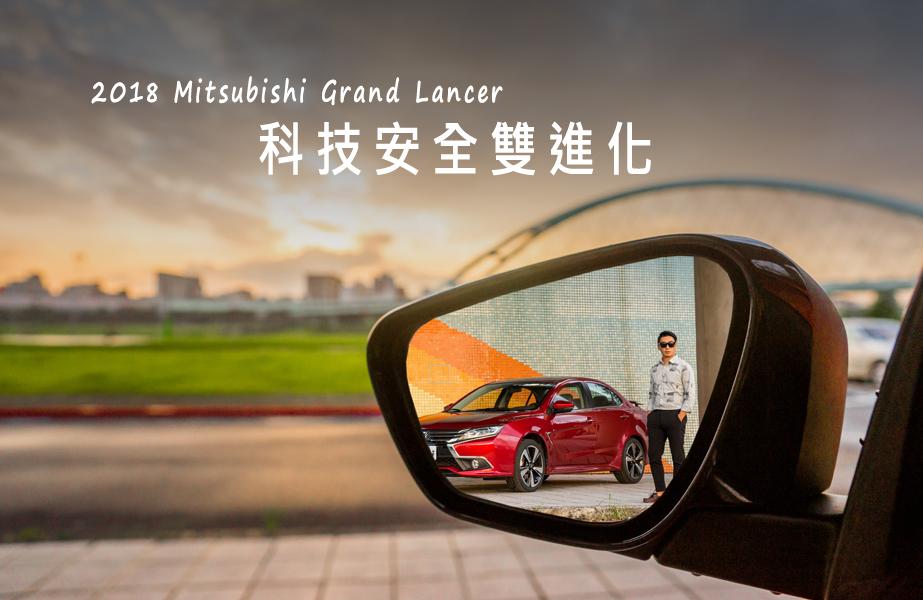 【GoChoice購車趣】Mitsubishi Grand Lancer 科技安全雙進化