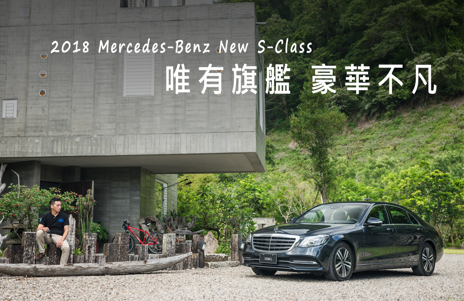 【GoChoice購車趣】M.Benz New S-Class 唯有旗艦 豪華不凡