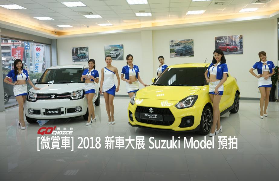 【GoChoice購車趣】2018新車大展 Suzuki Model預拍