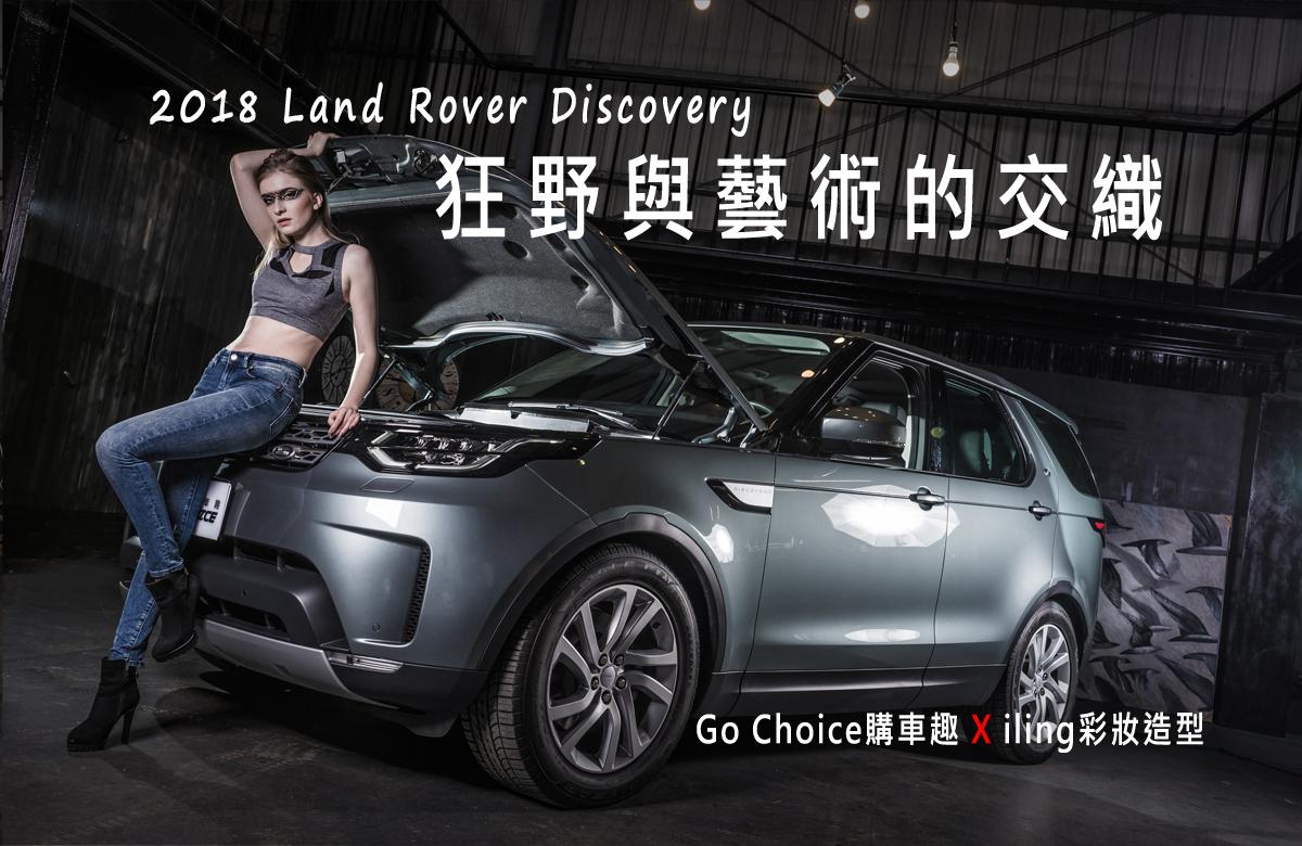【GoChoice購車趣】「異想跨界」狂野與藝術的交織-iling彩妝學院 X Land Rover Discovery