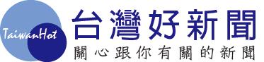 台灣好新聞