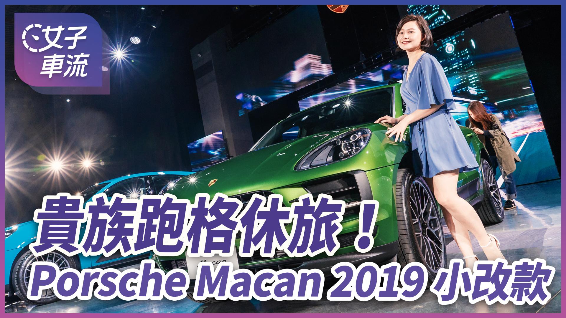 貴族跑格休旅 Porsche 2019 New Macan