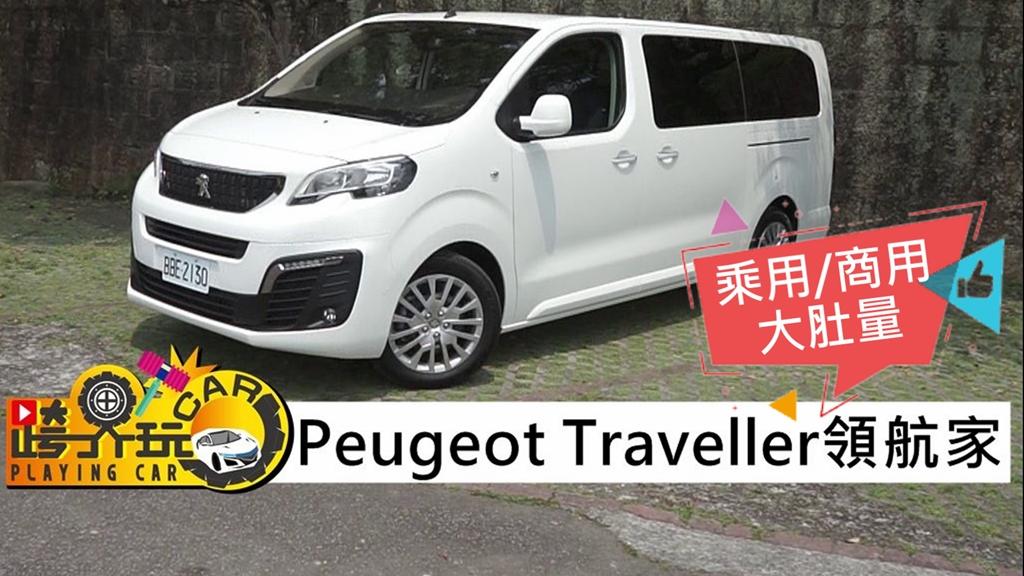 Peugeot Traveller領航家 豪華商旅車試駕